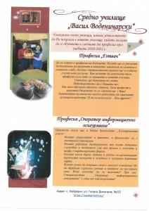 SKM_C25820042910040